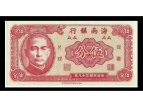 TAIWAN-5 CENTS 1949 PS-1453 UNC