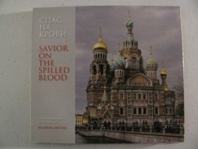 SPAS NA KROVI - SAVIOR ON THE SPILLED BLOOD